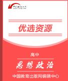 2019-2020学年下学期高中政治人教版必修四精品备课资源