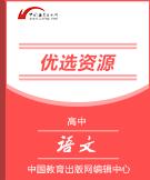 2018版语文人教版版必修一学案