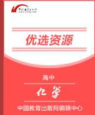 2019-2020学年下学期高中化学精品备课资源速递(5月)